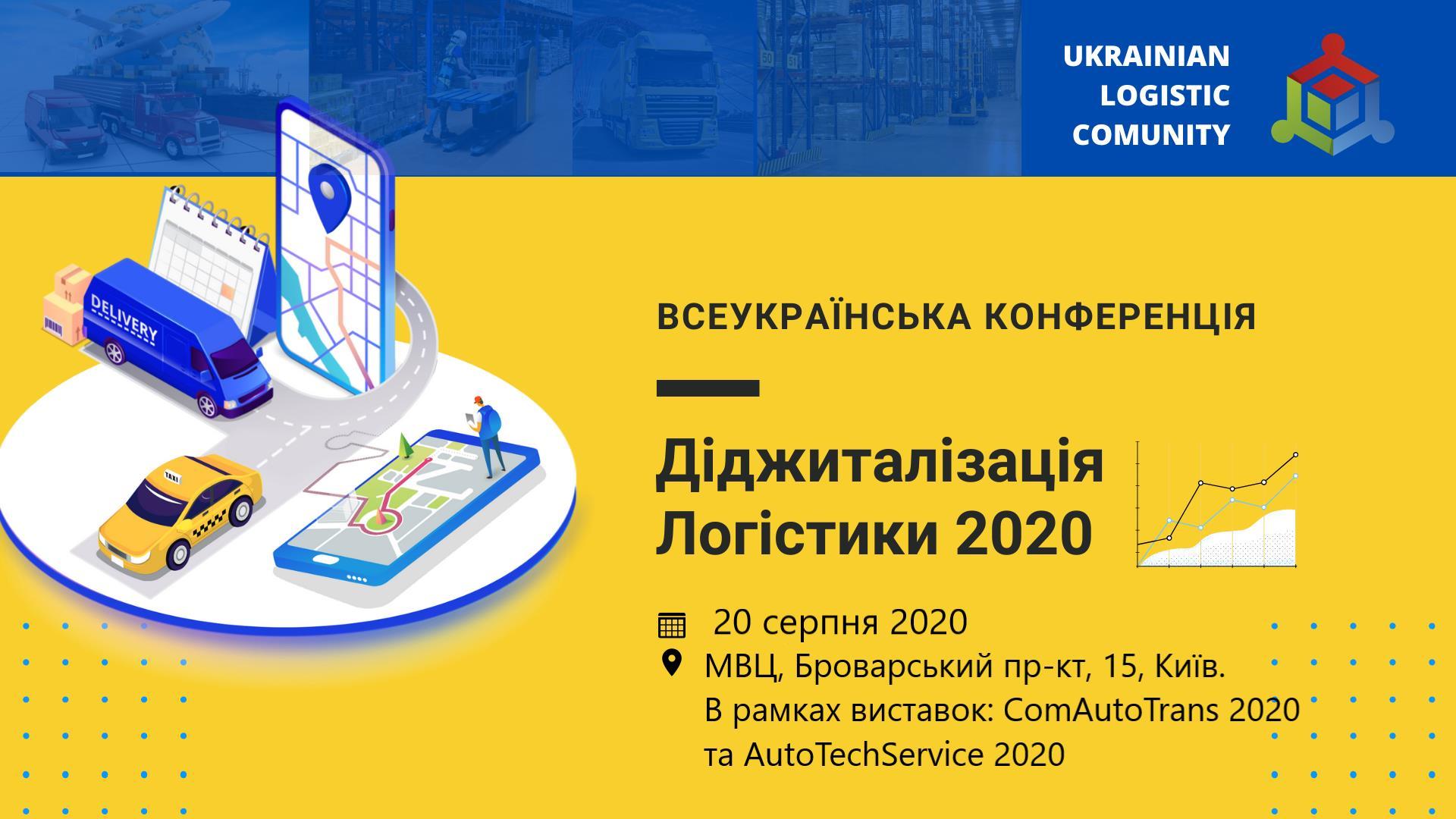 Lading.eu – на Ukrainian Logistics Conference