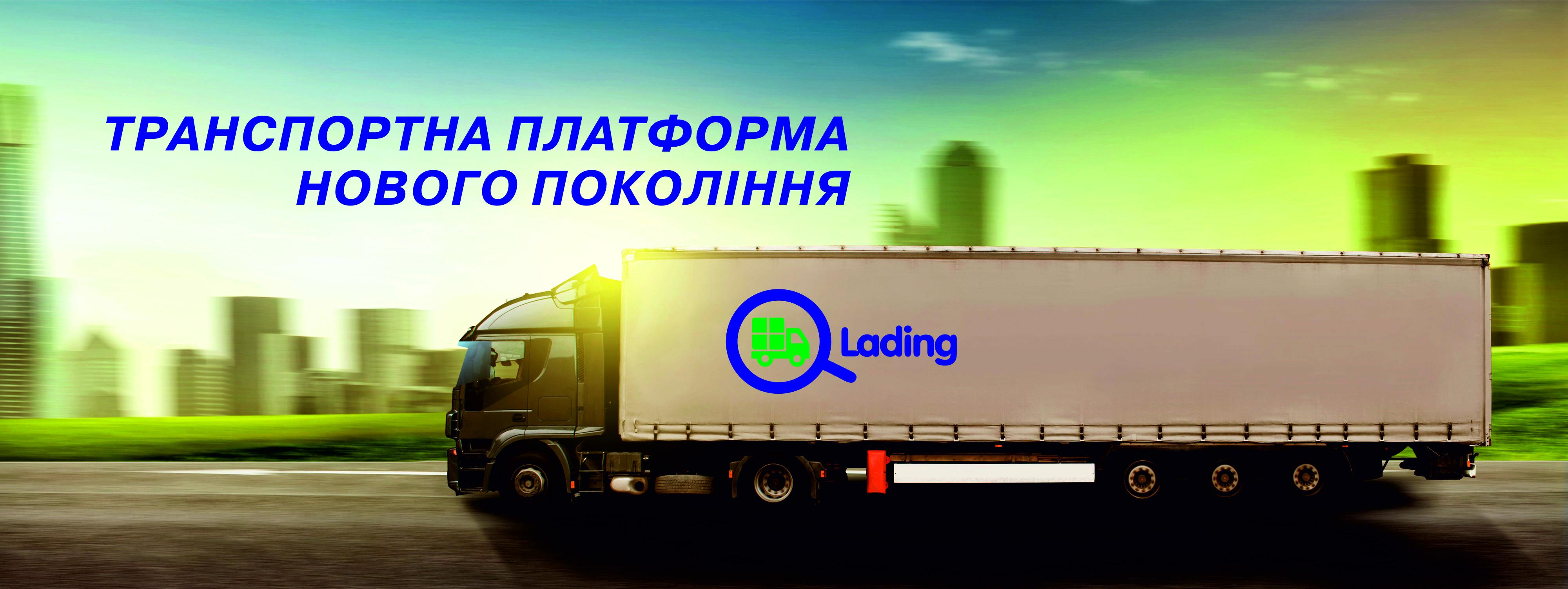 Актуальні вакансії від Lading.eu