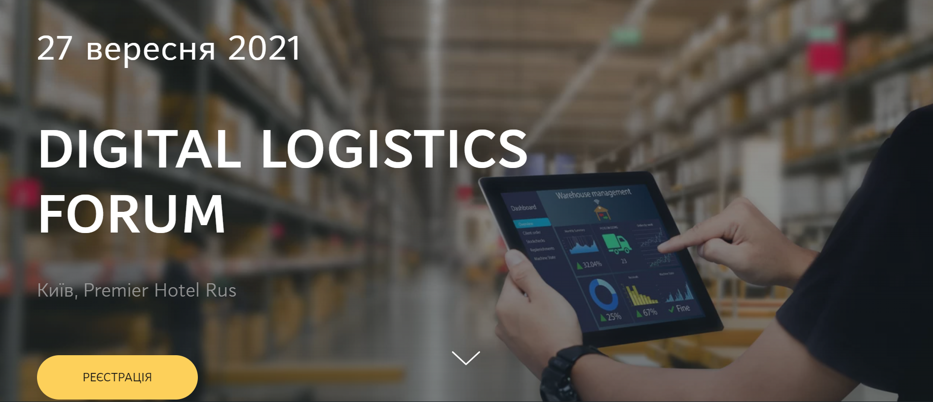 Через місяць - Digital Logistics Forum. Ще можна приєднатися