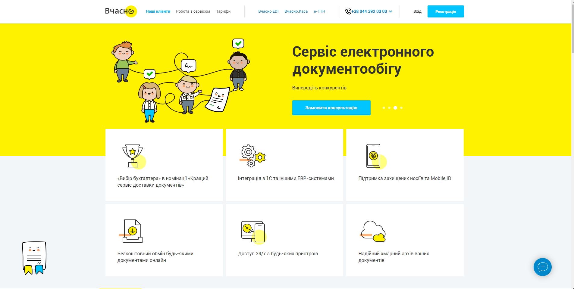 """Нові пропозиції сервісу """"Вчасно"""" – партнера платформи Lading.eu"""