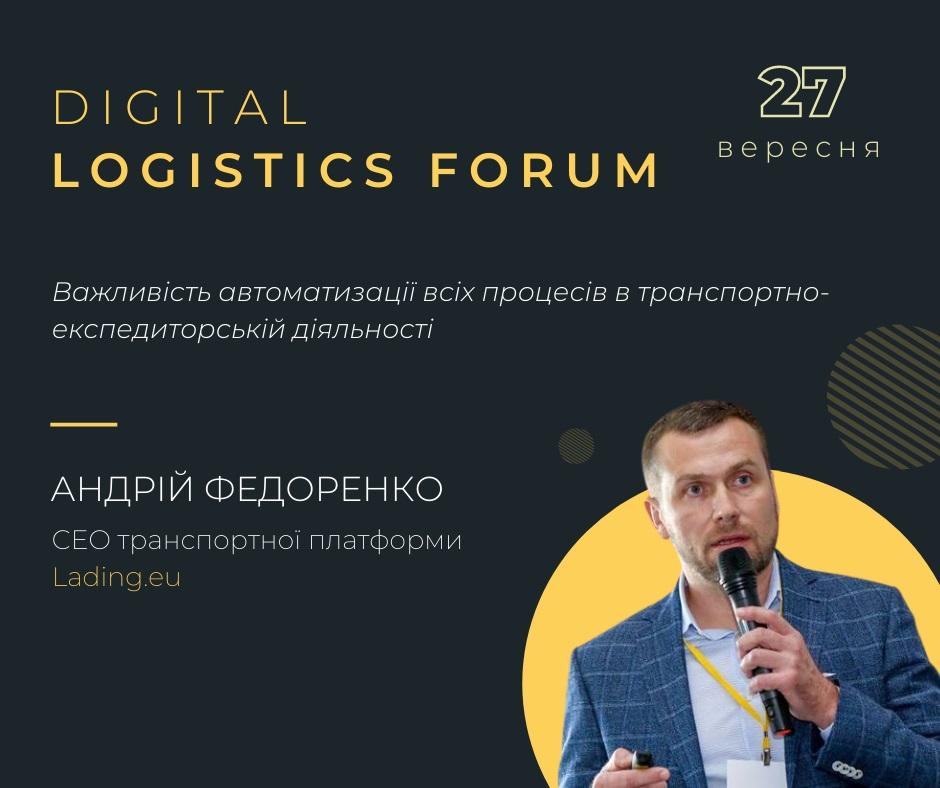 Digital Logistics Forum звірив годинники логістів з вимогами часу
